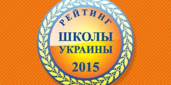 Лучшие школы Украины по результатам ЗНО по украинскому языку