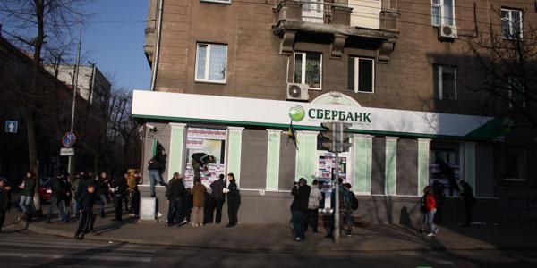 Кому на самом деле «Сбербанк» продал свою украинскую «дочку» и почему в Кременчуге остается российский бизнес…