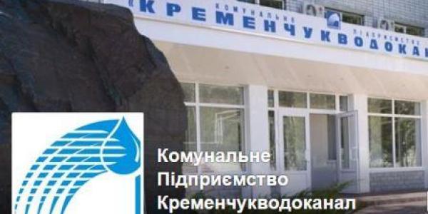 В Кременчуге сегодня без воды остались жители 14 домов