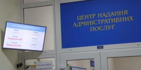 Кременчужане могут получить справку о регистрации места жительства online
