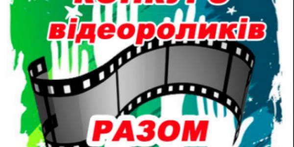 Кременчужанам предлагают снять добрые видеоролики