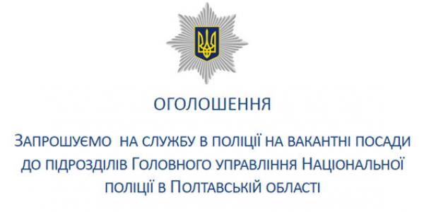 Кременчужан снова зовут на службу в полицию