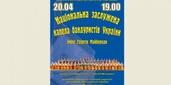 В Кременчуге выступит капелла бандуристов