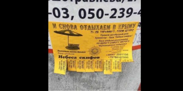 В Кременчуге снова появились объявления о летнем отдыхе в Крыму