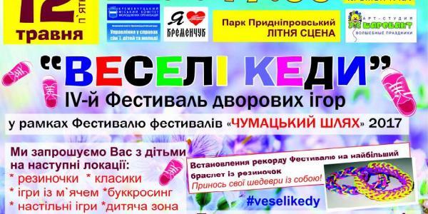 12 травня у Кременчуці відбудеться IV Фестиваль дворових ігор «Веселі кеди»