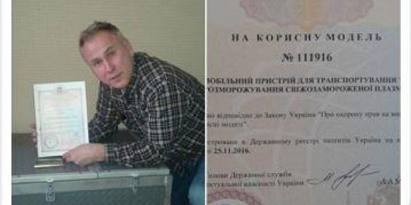 Кременчужанин Ростислав Зауральский получил патент на мобильную станцию переливания крови