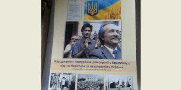Журналісти-початківці нагадають кременчужанам про Вадима Бойка