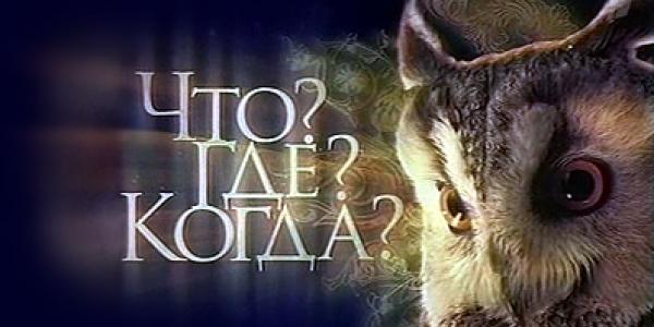 В Кременчуге пройдет игра «Что? Где? Когда?»