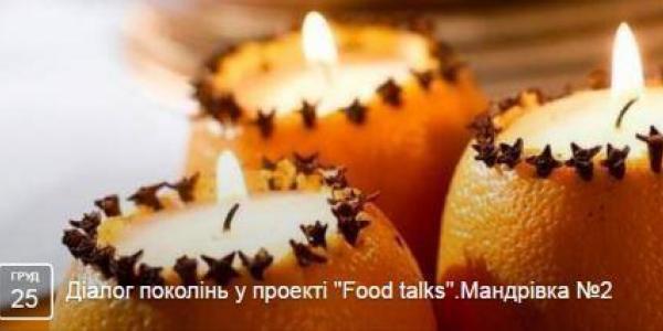 Кременчужан научат зажигать мандарины, разукрашивать печенье и создавать снежинки