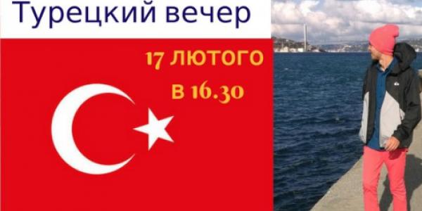 Кременчужан приглашают на виртуальную прогулку по Стамбулу