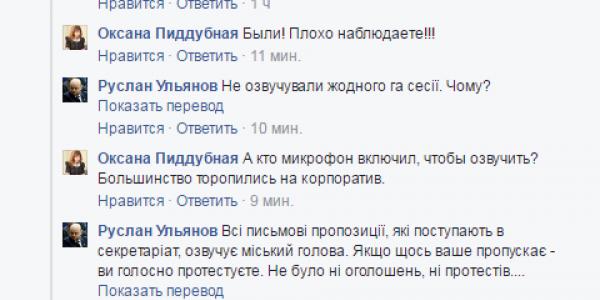 Пока идет сессия Кременчугского горсовета - Ульянов переписывается с Пиддубной в Facebook
