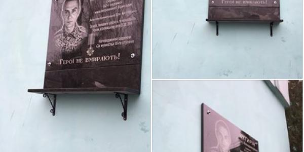 В Крюкове открыли мемориальную доску погибшему в АТО Антону Бутырину
