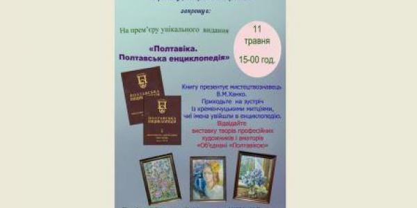Кременчужанам презентують «Полтавську енциклопедію»