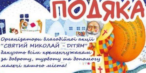 Святой Николай принес маленьким кременчужанам больше двух тысяч подарков