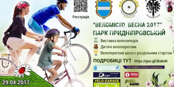 29 апреля велосипедисты заполонят дороги в центре Кременчуга