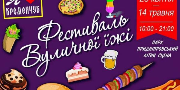 28 квітня у Кременчуці «Фестивалем вуличної їжі» розпочинається «Фестиваль фестивалів»