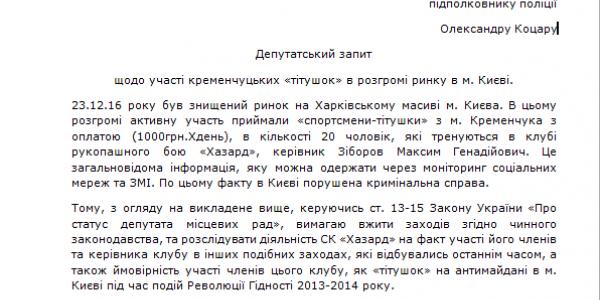 Депутат Павленко хочет «разобраться» с титушками