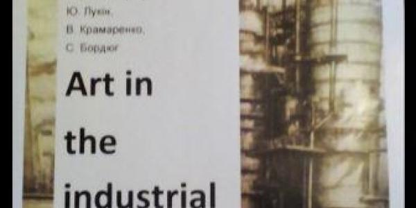 Кременчуг увидит Art in the industrial city