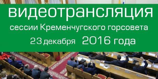 Второй день сессии 23 декабря
