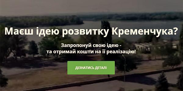 Предложи идею развития Кременчуга - получи деньги на реализацию