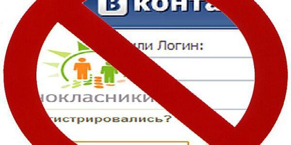 В Україні заблокують доступ до Mail.ru, ВКонтакте і Одноклассников - указ Президента