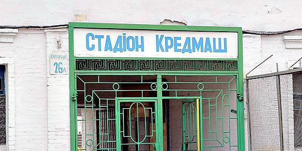 Кременчугская власть хочет реанимировать стадион «Кредмаш»