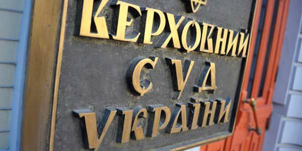 Кременчугские судьи и депутаты горсовета рвутся в Верховный суд Украины