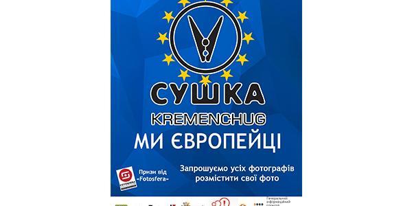 На День Европы «Фотосушка» приглашает фотографов и любителей в сквер им. О. Бабаева