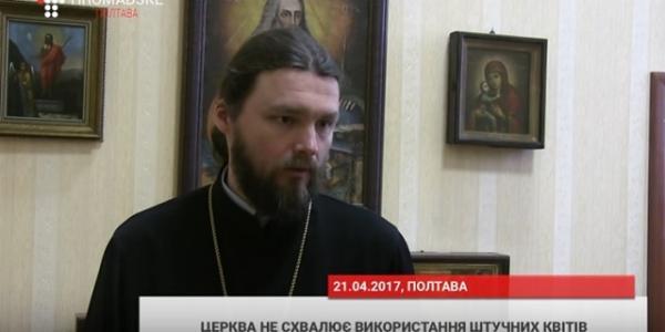 Архиепископ Полтавский и Кременчугский против пластиковых цветов на кладбищах