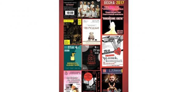 22 марта в Кременчуге стартует театральная неделя