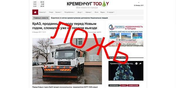 «Бред Тудей» снова безосновательно вылил ушат грязи на «АвтоКрАЗ»