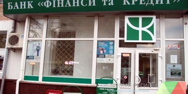 Кременчужанам - вкладчикам банка «Финансы и кредит» возобновили выплаты