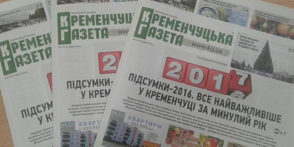 Кременчугская газета №37