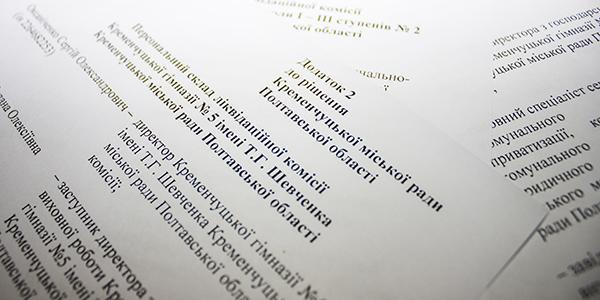 «Маразм Малецкого» становится традицией: теперь реорганизуют опальные школы №2 и №5