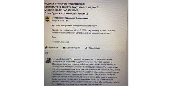 Депутату Боковану кременчужанка посоветовала разобраться с проблемами на округе, а не демонстрировать ребяческие выпады