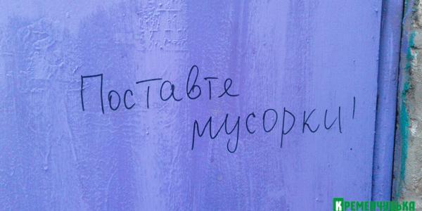 Кременчужане надписями на дверях подъезда Усановой просят установить им урны