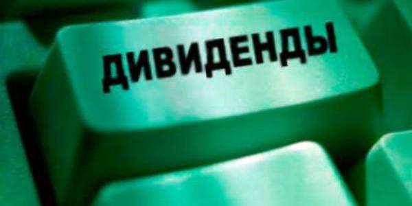 Кременчугский колесный завод выплатит дивиденды акционерам