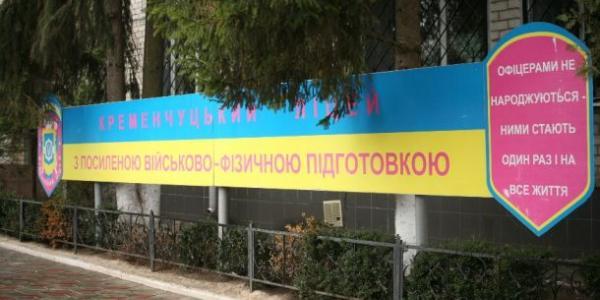 Депутаты Полтавского облсовета определились с кандидатурой начальника военного лицея Кременчуга