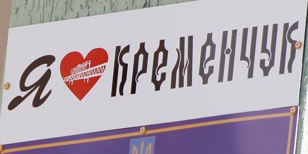 В Кременчуге в открытых отделения больниц не нашлось места для избирательного логотипа фиолетовых