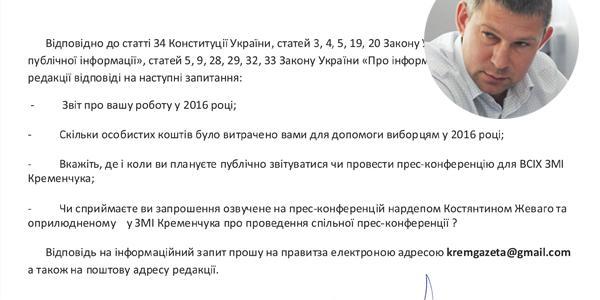 Нардеп Шаповалов не желает отчитываться и молчит, словно воды в рот набрал!