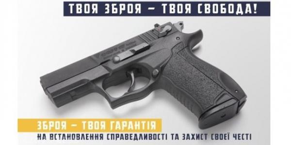 Малецкого просят поддержать легализацию боевого оружия