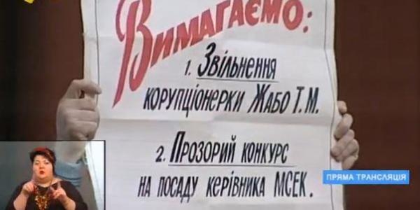 Полтавский облсовет уволил главврача облМСЭК Жабо