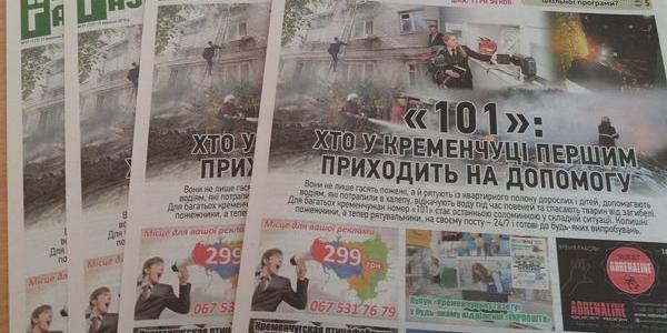 У Кременчуці чергове зростання тарифів на блага цивілізації, як узаконити самовільну забудову – читайте у новому номері «Кременчуцької газети»