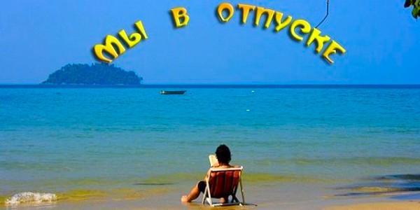 Установившаяся традиция: вслед за мэром Малецким в отпуск укатила Усанова