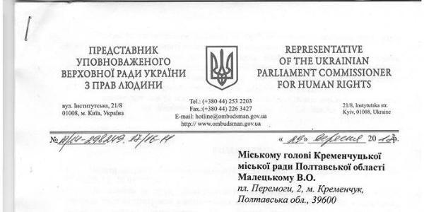 От Малецкого потребовали явки «на ковер» к Уполномоченному по правам человека в ВР управделами мэрии Шаповалова
