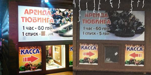 Вот так: тюбинг у городской елки Кременчуга подорожал в два раза
