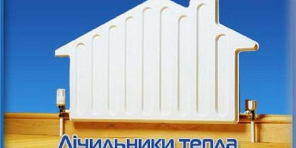 До кінця року коштом міста встановлять ще кілька будинкових лічильників тепла споживачам Теплоенерго