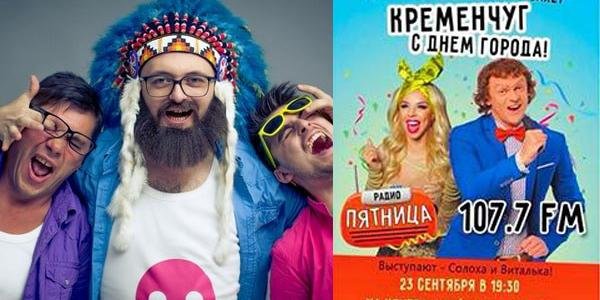 В Кременчуге Зибров и Виталька выступят в субботу, а TARABAROVA и DZIDZIO в воскресенье