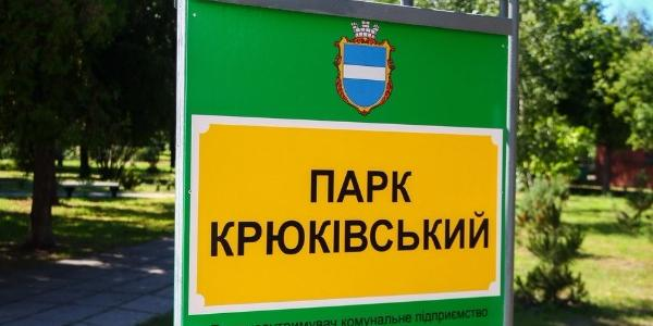 Малецкий заявил: никакие 15-17 миллионов Крюковскому парку «не светят»
