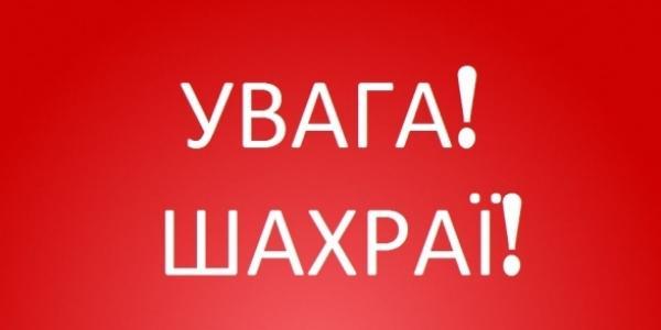 Кременчужанин «продав» покришки шахраям на 12 тис. гривень